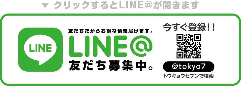 稼げる職種図鑑LINE@